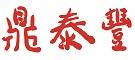 Taster Food Pte Ltd (Din Tai Fung)