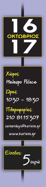 16-17 Οκτωβρίου  Helexpo Palace  Ώρες: 10:30 – 18:30  Πληροφορίες: 210 81.15.307 careerdays@kariera.gr  www.kariera.gr
