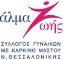 Άλμα Ζωής Θεσσαλονίκης - Σύλλογος Γυναικών με Καρκίνο Μαστού