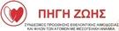 ΠΗΓΗ ΖΩΗΣ Σύνδεσμος Προώθησης Εθελοντικής Αιμοδοσίας
