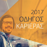 http://www.careerguide.gr/younggraduates/careerguide-2017/